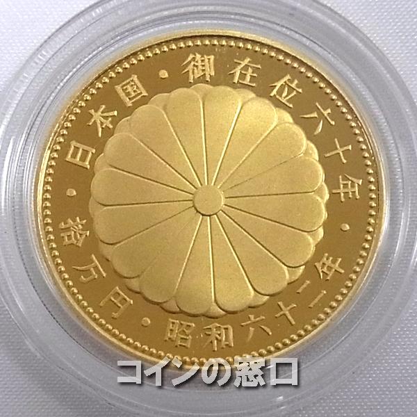 昭和天皇御在位60年記念10万円プルーフ金貨62年銘