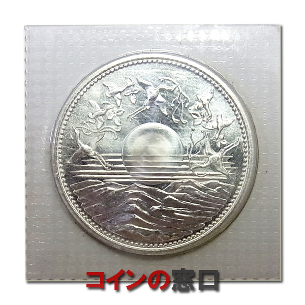 昭和天皇御在位60年記念10000円銀貨