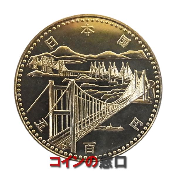瀬戸大橋開通記念500円白銅貨