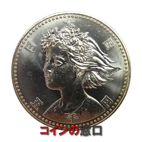 国際花と緑の博覧会記念5000円銀貨