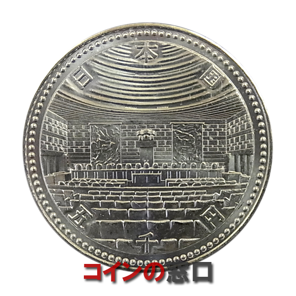 裁判所制度100周年記念5000円銀貨