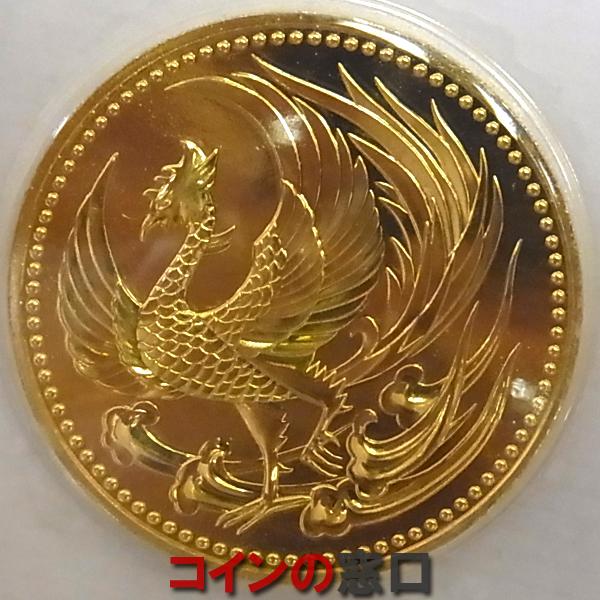 天皇陛下御即位記念10万円金貨