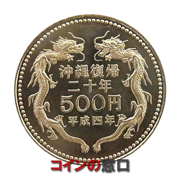 沖縄復帰20周年記念500年白銅貨