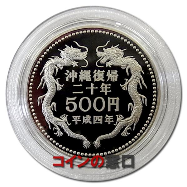 沖縄復帰20周年記念500円白銅貨プルーフ