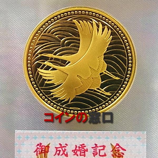 皇太子殿下御成婚記念5万円プルーフ金貨