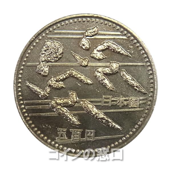 第12回アジア競技大会記念500円(走る)