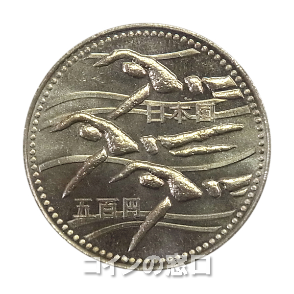 第12回アジア競技大会記念500円(泳ぐ)