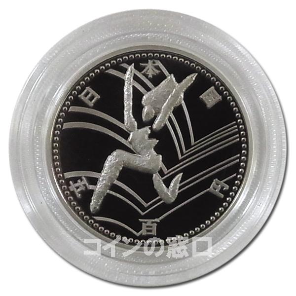 第12回アジア競技大会記念500円プルーフ貨幣(跳ぶ)
