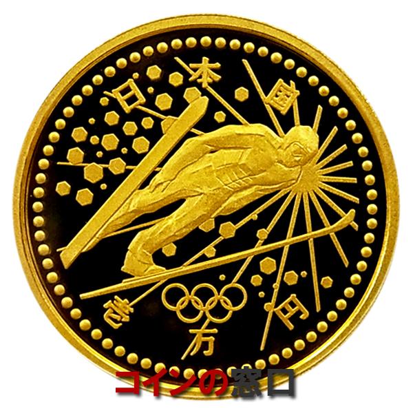 長野オリンピック1万円金貨(ジャンプ)