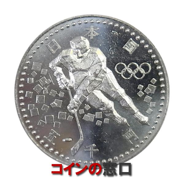 長野オリンピック5000円銀貨(1次アイスホッケー)