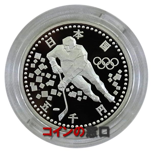 長野オリンピック5000円銀貨プルーフ貨(1次:アイスホッケー)