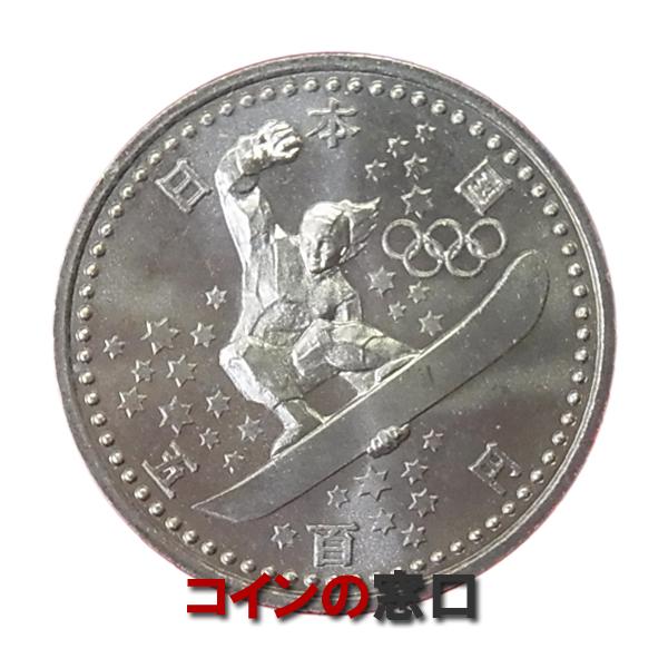 長野オリンピック500円白銅貨(1次:スノーボード)