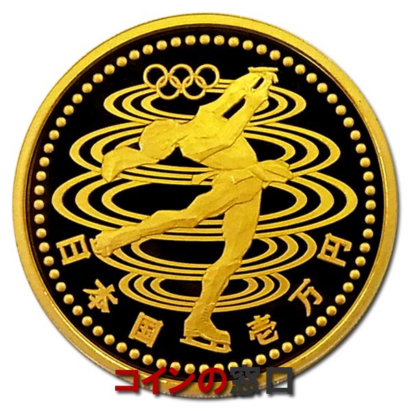 長野オリンピック1万円金貨(フィギュアスケート)
