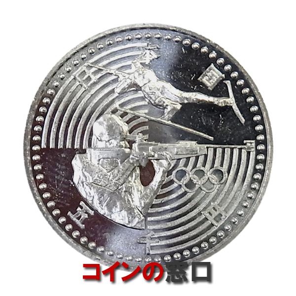 長野オリンピック5000円銀貨(2次:バイアスロン)