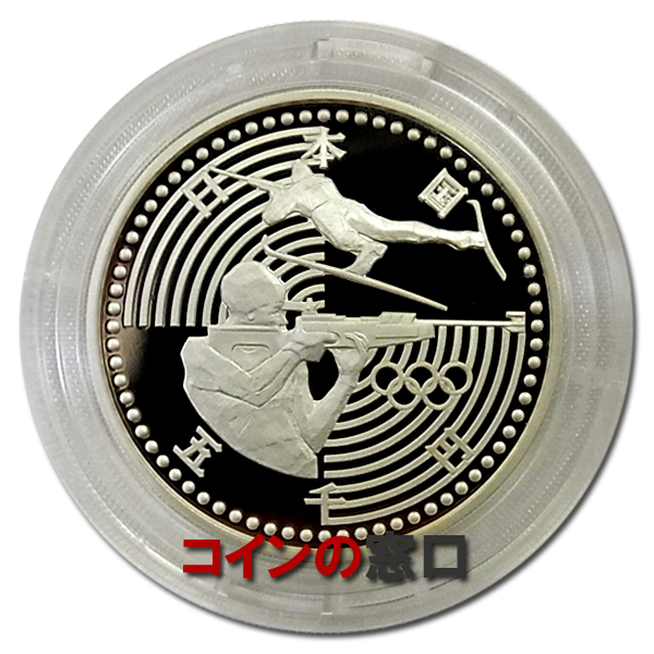 長野オリンピック5000円銀貨プルーフ貨(2次:バイアスロン)