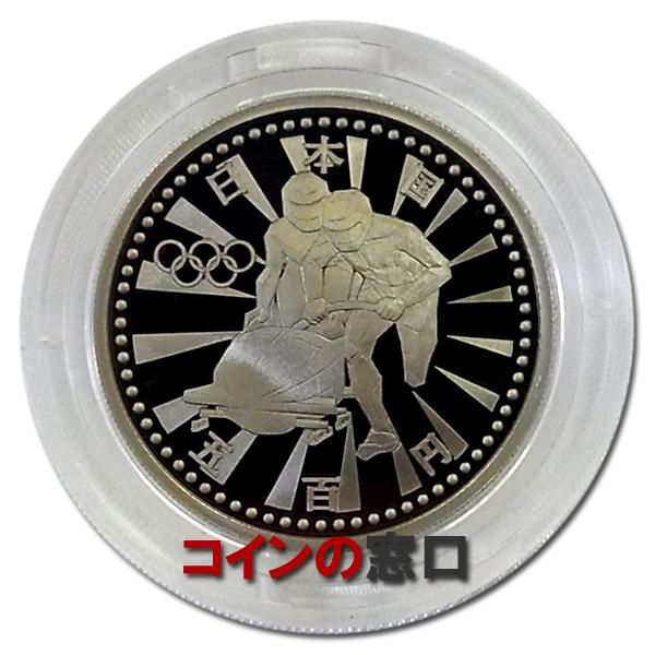 長野オリンピック500円白銅貨プルーフ(2次:ボブスレー)