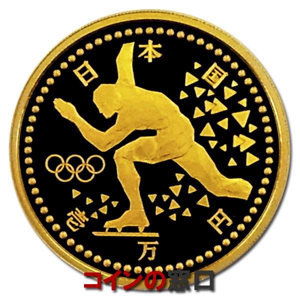 長野オリンピック1万円金貨(スケート)