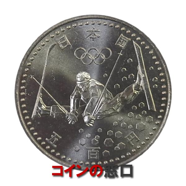 長野オリンピック500円白銅貨(3次:フリースタイル)