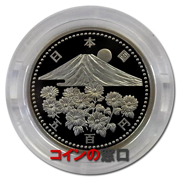 天皇陛下御在位10年記念500円白銅貨プルーフ貨幣