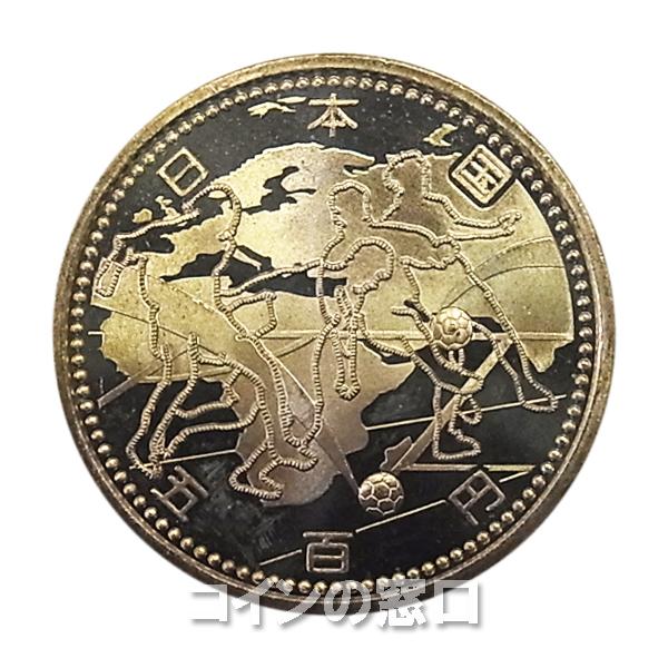 FIFAワールドカップ記念500円ニッケル黄銅貨(ユーラシア、アフリカ)