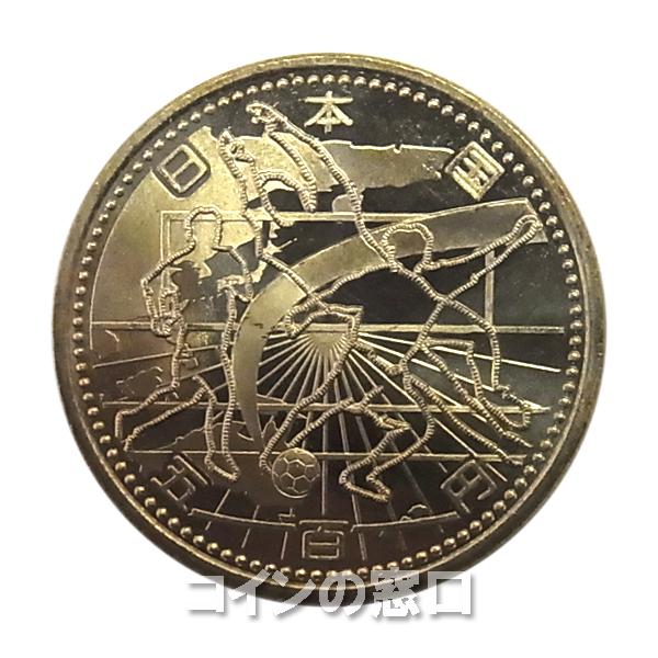 2002FIFAワールドカップ記念500円ニッケル黄銅貨(アジア、オセアニア)