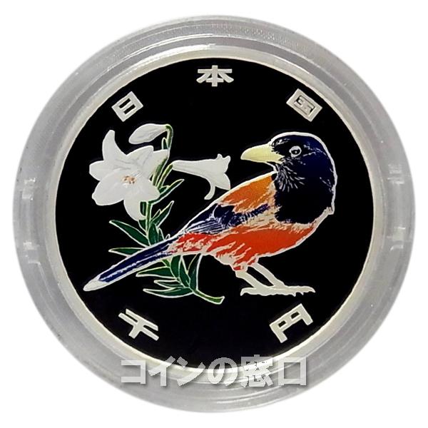 奄美群島復帰50周年記念1000円銀貨