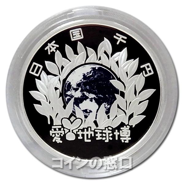 2005年日本国際博覧会記念1000円銀貨(愛知万博)