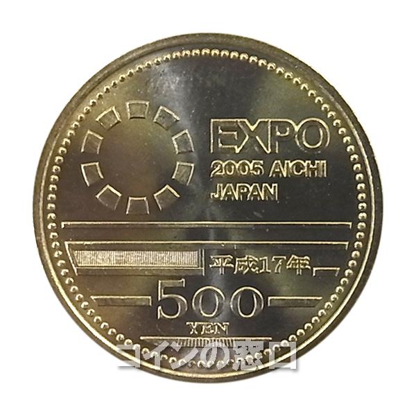 2005年日本国際博覧会記念500円ニッケル黄銅貨(愛知万博)