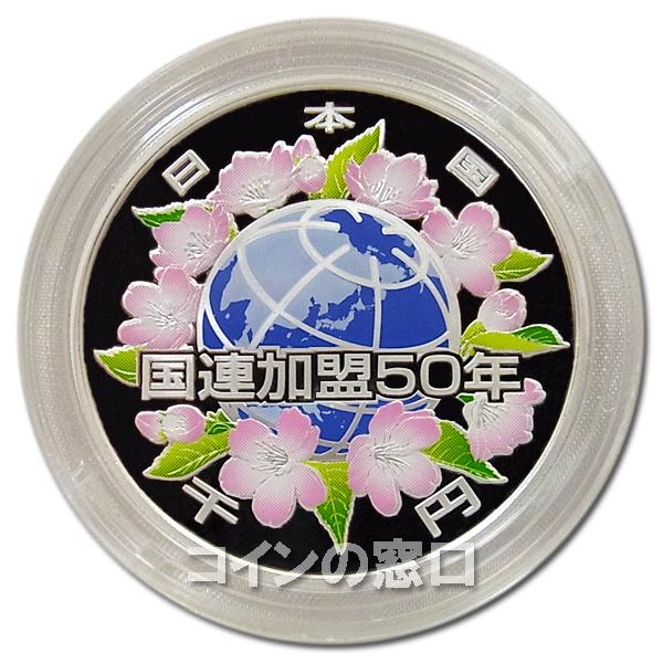 国際連合加盟50周年記念1000円銀貨
