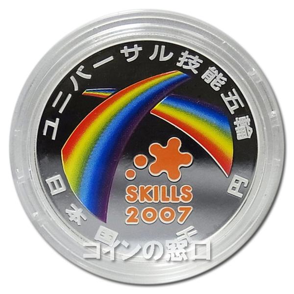 2007年ユニバーサル技能五輪国際大会記念1000円銀貨