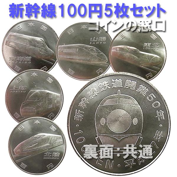 新幹線鉄道開業50周年記念貨幣百円クラッド貨幣5枚セット