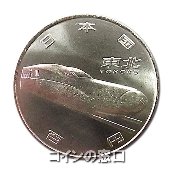 東北新幹線100円クラッド貨幣
