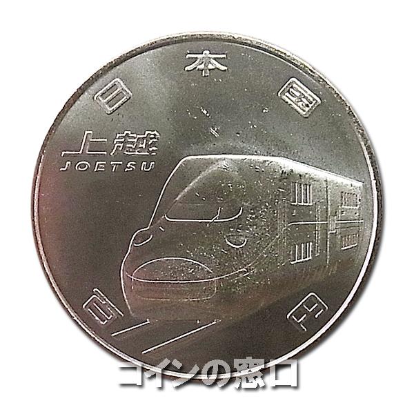 上越新幹線100円クラッド貨幣