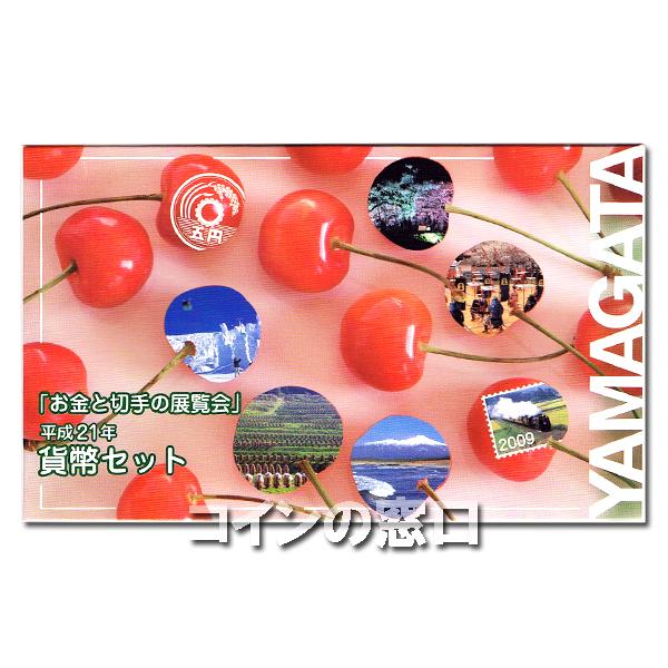 お金と切手の展覧会 貨幣セット 2009