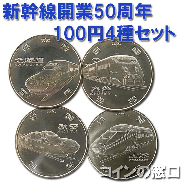 新幹線100円クラッド貨幣4種セット