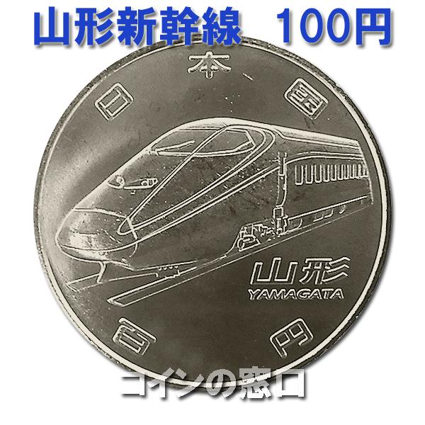 山形新幹線100円貨幣クラッド貨幣