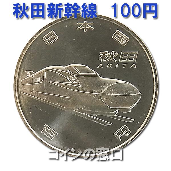 秋田新幹線100円貨幣クラッド貨幣