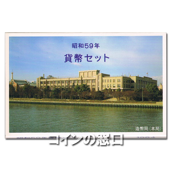 1984年ミントセット(つくば)