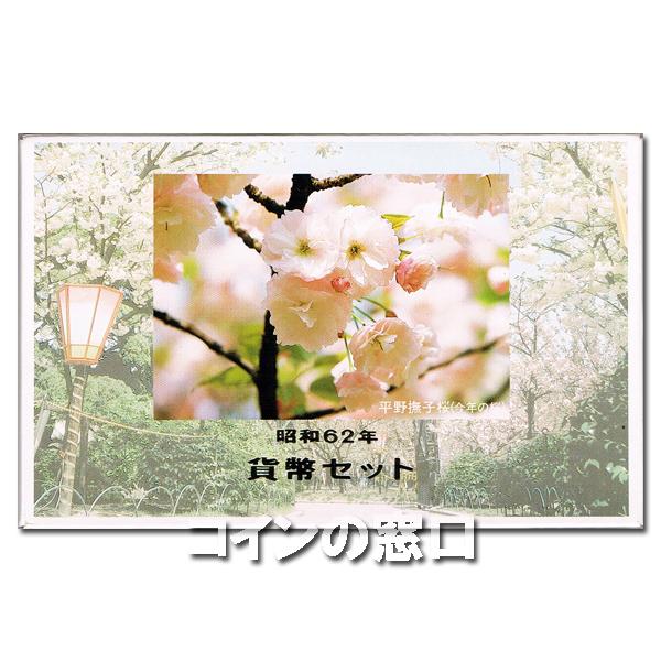 1987桜の通り抜けミントセット