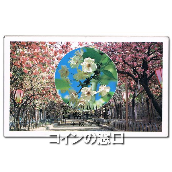 1991年桜の通り抜けミントセット
