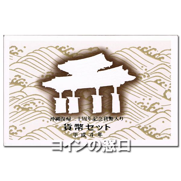 1992年沖縄復帰20周年記念貨幣セット