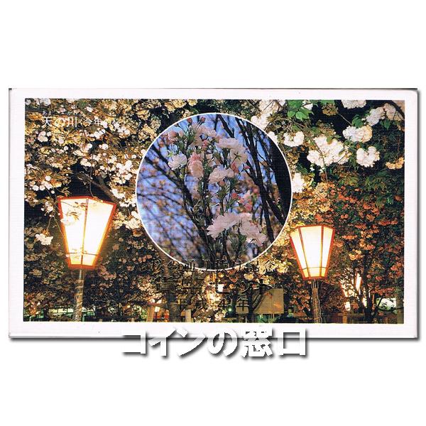 1992年桜の通り抜けミントセット