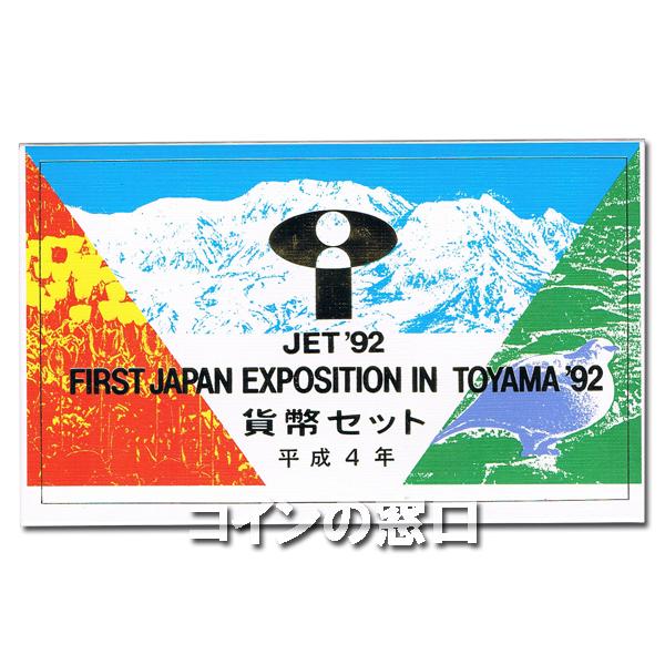富士ジャパンエキスポ 貨幣セット