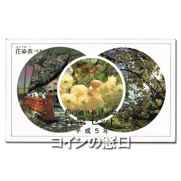 1993年桜の通り抜け貨幣セット