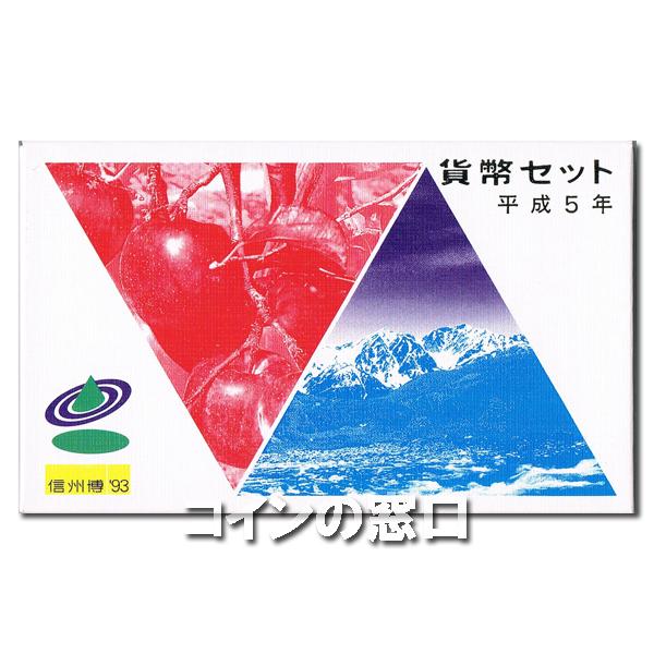 1993年長野信州博覧会貨幣セット