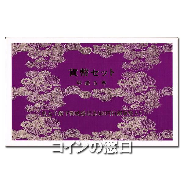 1993年皇太子500円入り貨幣セット