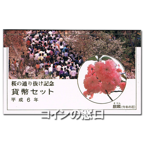 1994年桜の通り抜け貨幣セット