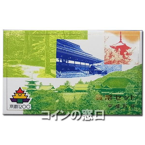 1994年京都健都1200年貨幣セット