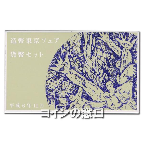 造幣東京フェア 貨幣セット1994(平成6年)