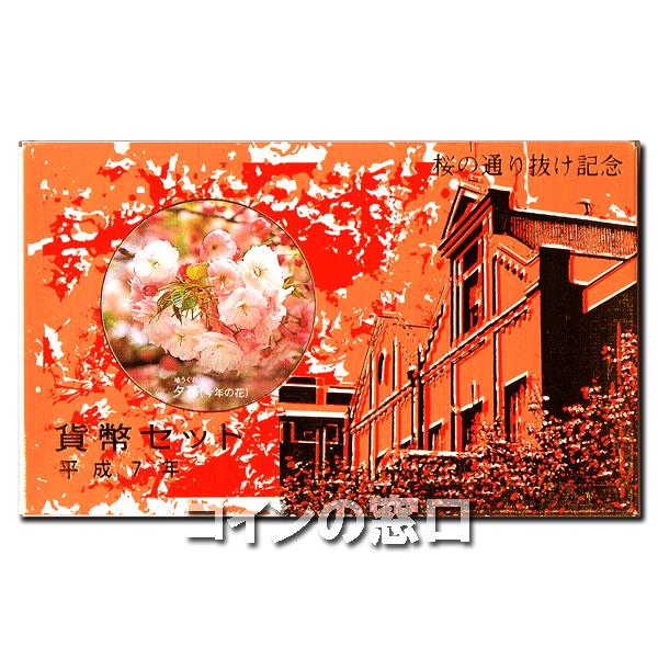 1995年桜の通り抜け貨幣セット